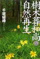樹木葬和尚の自然再生 久保川イーハトーブ世界への誘い