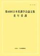 日本看護学会論文集 第40回 老年看護