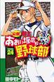 最強!都立あおい坂高校野球部 (24)
