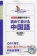発音マスター!読めて書ける中国語 CDムック 「NHKテレビで中国語」ワークブック
