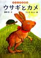 ウサギとカメ イソップえほん4