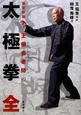 王樹金老子の 太極拳 全<改定新版> 日本に初めて伝えられた