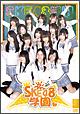 SKE48学園 DVD-BOXI