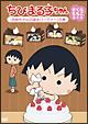 ちびまる子ちゃん さくらももこ脚本集 「お姉ちゃんの誕生パーティー」の巻