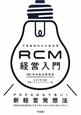 RCM経営入門 不連続時代の行動原理 PDCAはもう古い!新経営発想法 PDCAからRC