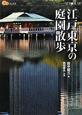 楽学ブックス 江戸東京の庭園散歩