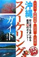 沖縄 スノーケリングガイド ケラマ 沖縄本島 宮古 八重山 初心者でも楽しめる厳選50のポイント!