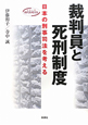 裁判員と 死刑制度 日本の刑事司法を考える