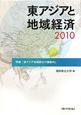東アジアと地域経済 2010 特集:東アジア地域統合の諸動向