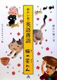 桂かい枝の英語落語 猫の茶わん