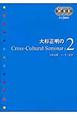 大杉正明のCross‐Cultural Seminar (2)