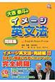 大西泰斗のイメージ英文法問題集 CD付