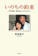 いのちの約束 北大病院・澤村先生と子どもたち