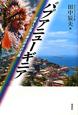 パプアニューギニア 日本人が見た南太平洋の宝島