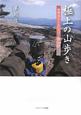 極上の山歩き 関西からの山12ヶ月