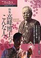 映画・さくら、さくら~サムライ化学者高峰譲吉の生涯~ 公式ガイドブック 特集:高峰博士ってこんな人