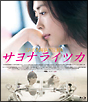 サヨナライツカ【Blu-ray】