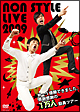 NON STYLE LIVE 2009〜M-1優勝できました。感謝感謝の1万人動員ツアー〜