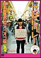 ノブナガ ごはんリレー 日本全国お腹ペコペコ旅 SEASON1
