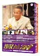 探偵!ナイトスクープDVD Vol.13&14 BOX 新しい笑いの実験室・上岡龍太郎探偵局VS進化する笑いの最前線・西田敏行探偵局