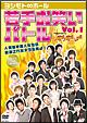 ヨシモト∞ホール若手お笑いバトルvol.1 presented by AGEAGE LIVE