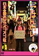 ノブナガ ごはんリレー 日本全国お腹ペコペコ旅 SEASON2