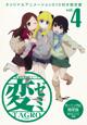変ゼミ<初回限定版> DVD付 (4)