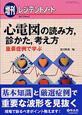 増刊レジデントノート 心電図の読み方、診かた、考え方 重要症例で学ぶ
