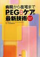 病院から在宅まで PEG(胃瘻)ケアの最新技術 オールカラー