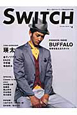 SWITCH 28-4 特集:瑛太 切ない俳優