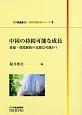 中国の持続可能な成長 資源・環境制約の克服は可能か?