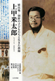 上甲米太郎 植民地・朝鮮の子どもたちと生きた教師