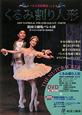 くるみ割り人形 バレエ名作物語4 新国立劇場バレエ団 オフィシャルDVD BOOKS