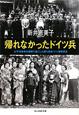 帰れなかったドイツ兵 太平洋戦争を箱根で過ごした誇り高きドイツ海軍将兵
