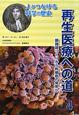 再生医療への道 顕微鏡づくりから幹細胞の発見へ 人がつなげる科学の歴史4