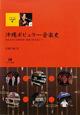 沖縄ポピュラー音楽史 シリーズ文化研究1 知名定男の史的研究・楽曲分析を通して