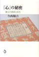 『心』の秘密 漱石の挫折と再生