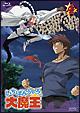いちばんうしろの大魔王 第4巻【Blu-ray】