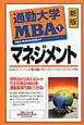 通勤大学MBA マネジメント<新版> (1)
