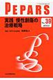 PEPARS 2010.3 実践 慢性創傷の治療戦略 (39)