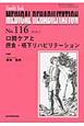 MEDICAL REHABILITATION 2010.3 口腔ケアと摂食・嚥下リハビリテーション Monthly Book(116)