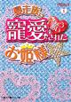 暴走族に 寵愛された お姫様☆ (1)