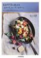 季節野菜を食べる おかず、スープ、おやつ 麻こころ茶屋の野菜と果実のおいしいレシピ