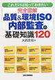 完全図解 品質&環境ISO 内部監査の基礎知識120 これだけは知っておきたい