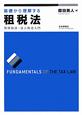 租税法 基礎から理解する 所得税法・法人税法入門