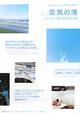 空気の港 テクノロジー×空気で感じる新しい世界 Digital Public Art in HAN