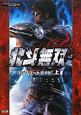 北斗無双 コンプリートガイド(上) プレイステーション3 Xbox 360対応