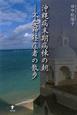 沖縄病末期病棟の朝 不安神経症者の散歩