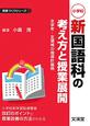 新・国語科の考え方と授業展開 小学校 授業づくりシリーズ1 全学年・全領域の指導計画例