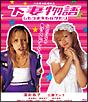 下妻物語<Blu-ray>